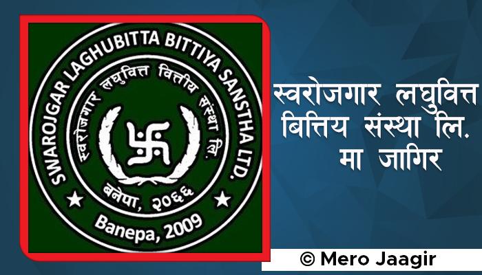 Junior to Officer Level Job Vacancy in Swarojgar Laghubitta Bittiya Sanstha Limited